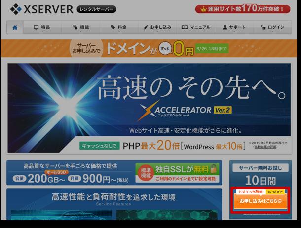 XサーバーTOPページ